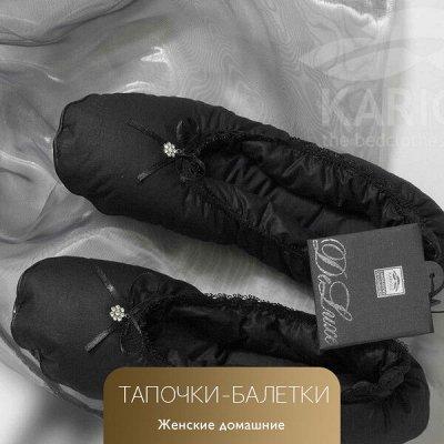 Одежда Для Всей Семьи! 🔴 Широкий выбор по низким ценам! 🔴 — Тапочки-балетки — Кофты и кардиганы