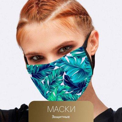 Одежда Для Всей Семьи! 🔴 Пляжная одежда и аксессуары! 🔴 — Защитные маски — Кофты и кардиганы