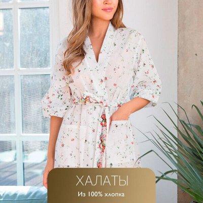 Одежда Для Всей Семьи! 🔴 Широкий выбор по низким ценам! 🔴 — Женские халаты из 100% хлопка — Кофты и кардиганы