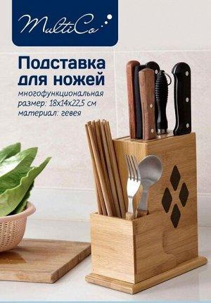 Подставка для ножей многофункциональная, 18х14х22,5см, гевея
