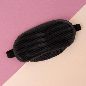 Маска для сна «Перфорация», 18 ? 9 см, резинка одинарная, цвет чёрный
