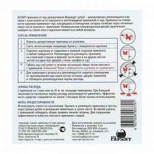 """Приманка от мух декоративная, """"Хлоп"""", офис (прозрачные бабочки), в европакете, 4 шт"""