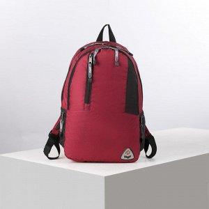 Рюкзак туристический, 21 л, отдел на молнии, наружный карман, цвет бордовый