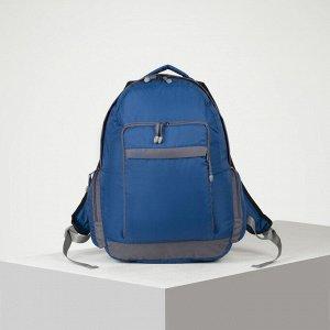 Рюкзак туристический, 35 л, отдел на молнии, 2 наружных кармана, 2 боковых кармана, цвет синий/серый