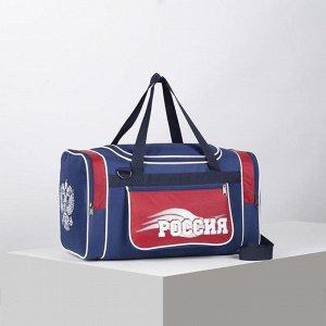 Сумка спортивная, 3 отдела на молниях, наружный карман, длинный ремень, цвет синий