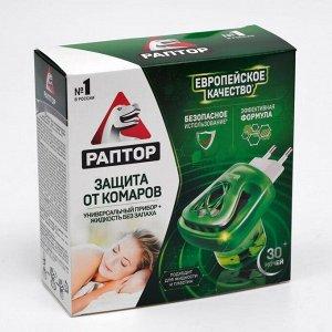 Комплект Раптор фумигатор + жидкость без запаха, 30 ночей