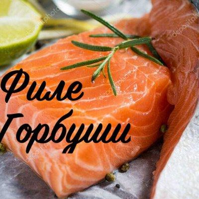 Океан вкуса! Икра! Рыбные стейки! Фарш нерки!  — Филе горбуши — Свежие и замороженные