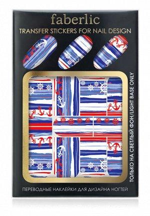 Переводные наклейки для дизайна ногтей «Морской круиз»