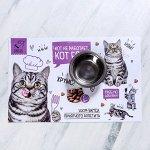 Коврик под миску «Кот не работает, кот ест!» 43х28 см