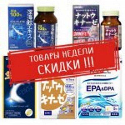 Распродажа!Японские витамины,капли-Черный понедельник-успей