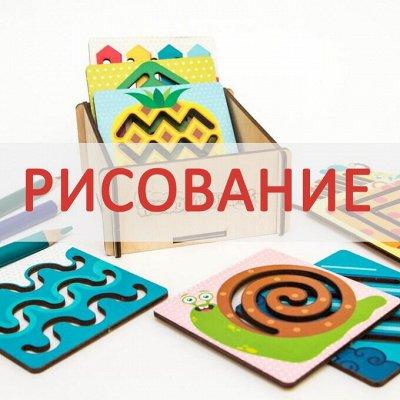 Развивающие деревянные игрушки - 28! Новинки! — Для рисования — Игрушки и игры