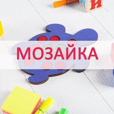 Развивающие деревянные игрушки - 28! Новинки! — Мозаика — Игрушки и игры