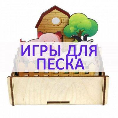 Развивающие деревянные игрушки - 28! Новинки! — Игры для песка, качели и лестницы — Игрушки и игры
