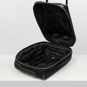 """Чемодан малый 20"""", отдел на молнии, наружный карман, с расширением, цвет чёрный/хаки"""