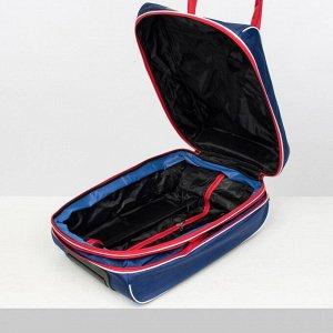 """Чемодан малый 20"""", отдел на молнии, наружный карман, с расширением, цвет синий"""