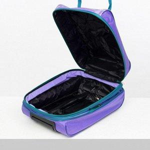 """Чемодан малый 20"""", отдел на молнии, наружный карман, с расширением, цвет сиреневый"""