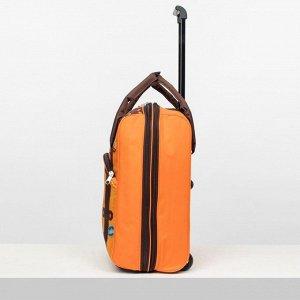 """Чемодан малый 20"""", отдел на молнии, наружный карман, с расширением, цвет оранжевый"""