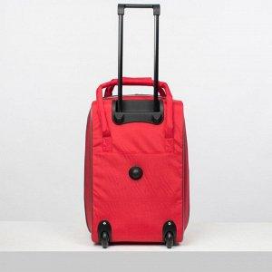"""Чемодан малый 20"""", отдел на молнии, наружный карман, с расширением, цвет красный"""