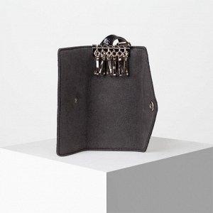 Ключница, 7 карабинов на кнопке, цвет чёрный