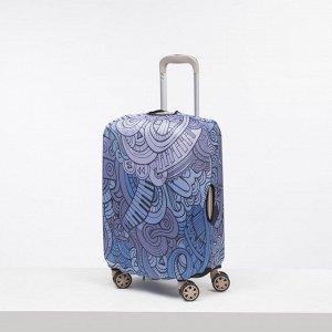 """Чехол для чемодана малый 20"""", цвет синий"""