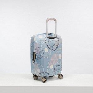 """Чехол для чемодана малый 20"""", цвет серый"""