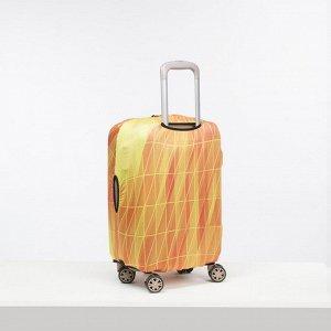 """Чехол для чемодана малый 20"""", цвет оранжевый"""