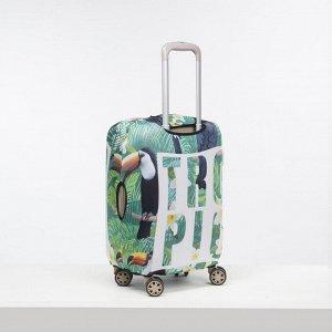 """Чехол для чемодана малый 20"""", цвет зелёный"""