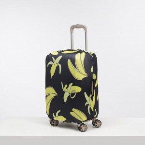 """Чехол для чемодана малый 20"""", цвет чёрный"""