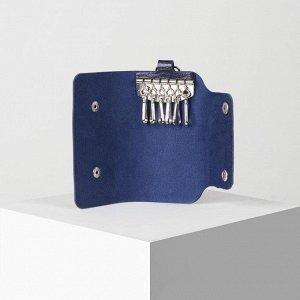 Ключница, 7 карабинов, 2 кнопки, цвет синий