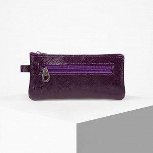 Ключница, отдел на молнии, цвет фиолетовый