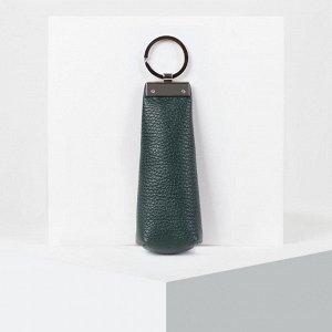 Ключница, отдел на молнии, цвет зелёный