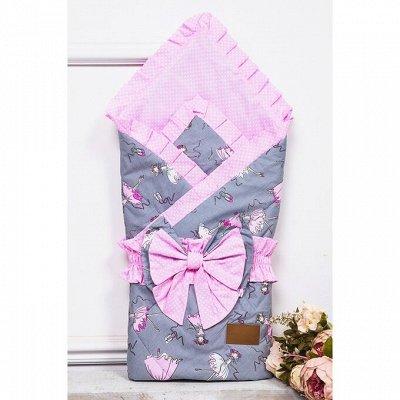 💗Малыш и мама: все нужное от пустышки до кроватки!💗- 2 — Текстиль на выписку — Для новорожденных