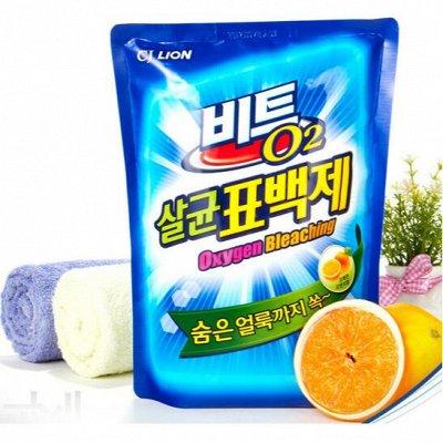 Новинки бытовой химии Япония, Корея и Тай. — Отбеливатели для белья Корея! — Отбеливатели и пятновыводители