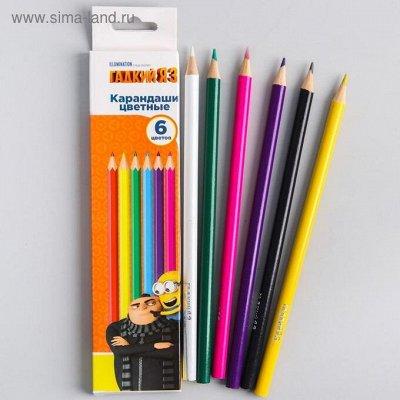 (2072)КанцтоварOFF - быстрая доставка!Канцелярия в наличии — Цветные карандаши — Домашняя канцелярия