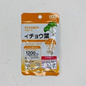 АКЦИЯ!!! Ginkgo leaf ГИНКГО Билоба 1200мг. Новая упаковка.