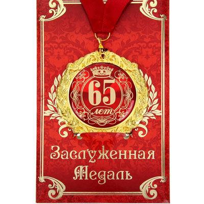 №177=✦Территория праздника✦.Все для организации праздника ◄╝ — Медали , значки , кубки сувенирные — Карнавальные товары