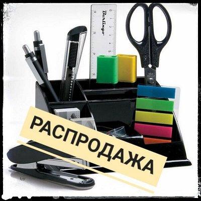 Выгодный SHOPPING!!! — Карандаши, ручки и тетради!!! — Офисная канцелярия