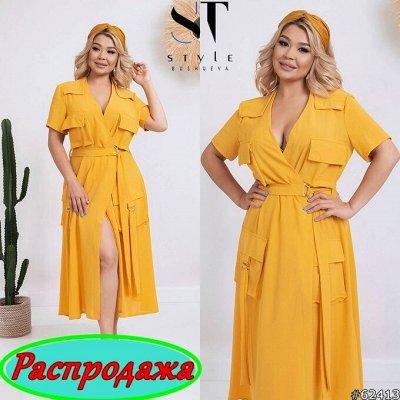 SТ-Style~59*⭐️Распродажа! Летние платья и костюмы! — Размер 48+: Распродаж летних  платьев — Платья
