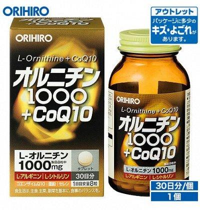 Для здоровья из Японии в наличии — супер скидки на товары для здоровья — Красота и здоровье