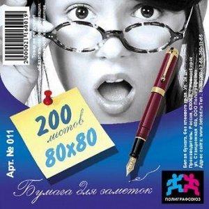 Бумага для заметок 8х8 см 200л белая непроклеенная 011 (бз8) Гранит {Россия}