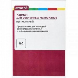 Самоклеящийся карман А4 1 шт. пластик (420772) Attache {Россия}