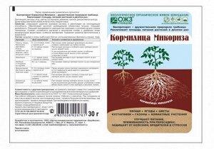 Х Микориза Кормилица  30г стимул роста корней, антистресс 1/36