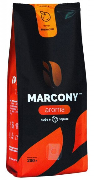 Кофе Marcony Aroma Апельсин, 200г зерно