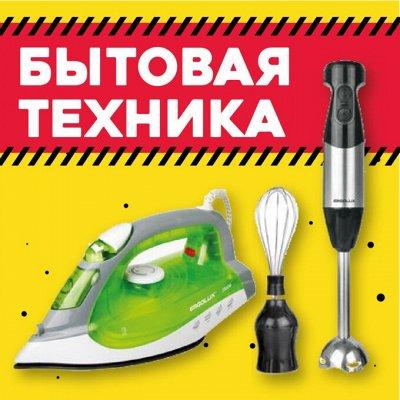 Электротовары и техника для дома, дачи, туризма, телефонов — Техника для кухни. Миксеры, блендеры, кофемолки, весы