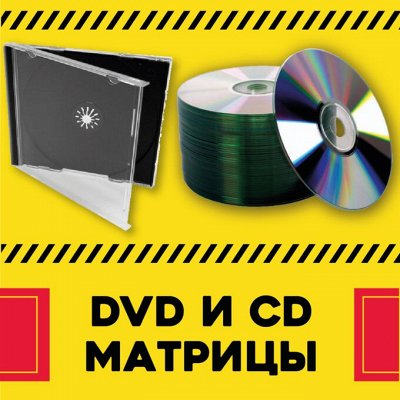 Электротовары для дома, дачи, туризма, отдыха, телефонов — DVD и CD матрицы