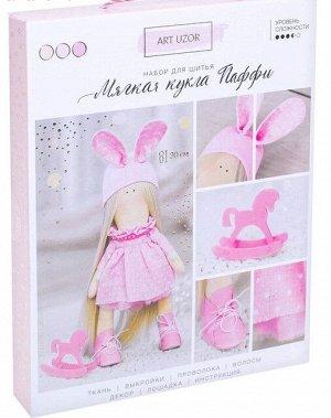 Набор для шитья Мягкая кукла Паффи 30см