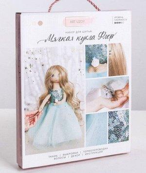 Набор для шитья Мягкая кукла Флер 30см