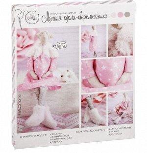 Набор для шитья Мягкая кукла-беременяшка 45см