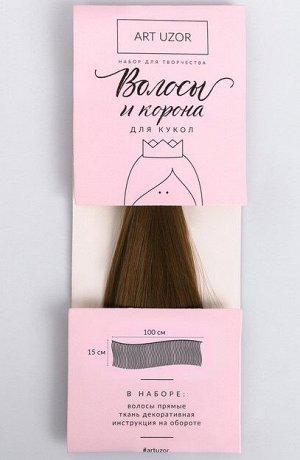 Набор для творчества Волосы-тресс и корона для кукол Яркие искры
