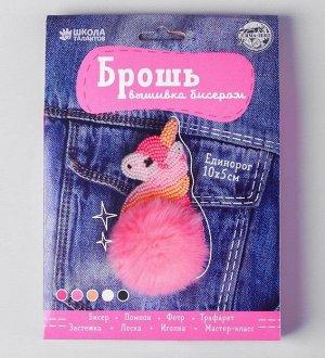 Набор для творчества Брошь. Вышивка бисером. Розовый единорог 10*5см